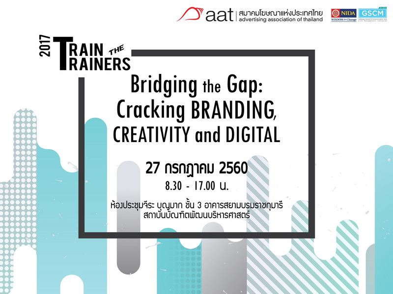 "โครงการ 2017 Train the Trainers ในหัวข้อ ""Bridging the Gap: Cracking Branding, Creativity and Digital"""