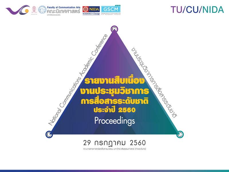 รายงานสืบเนื่องงานประชุมวิชาการการสื่อสารระดับชาติ ประจำปี 2560 (Proceedings)