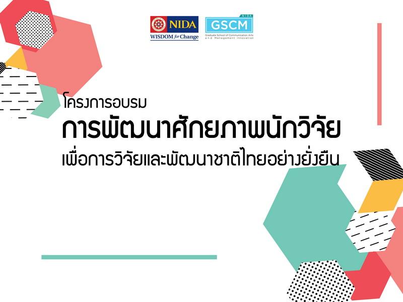 โครงการการพัฒนาศักยภาพนักวิจัยเพื่อการวิจัยและพัฒนาชาติไทยอย่างยั่งยืน