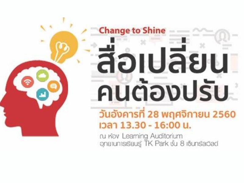 """สัมมนาเชิงวิชาการ """"Change to Shine: สื่อเปลี่ยน คนต้องปรับ"""""""